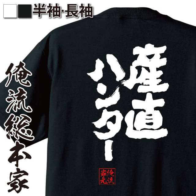 魂心Tシャツ【産直ハンター】