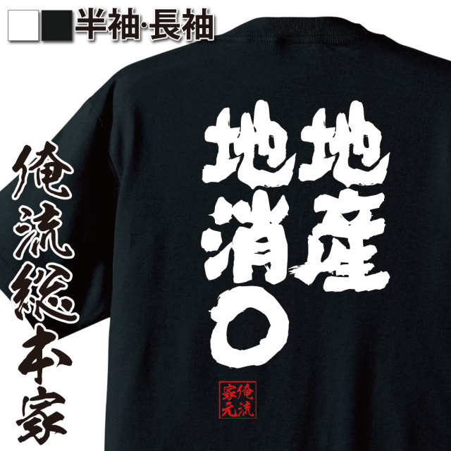 魂心Tシャツ【地産地消〇】