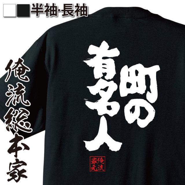 魂心Tシャツ【町の有名人】