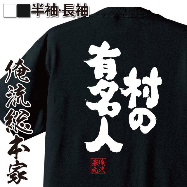 魂心Tシャツ【村の有名人】