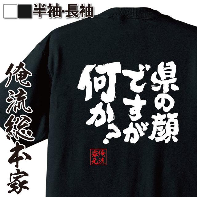 魂心Tシャツ【県の顔ですが何か?】