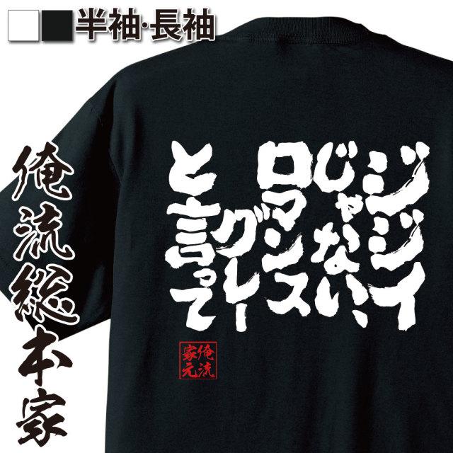 魂心Tシャツ【ジジイじゃない、ロマンスグレーと言って】