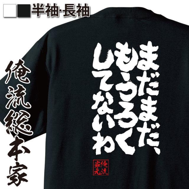 魂心Tシャツ【まだまだ、もうろくしてないわ】