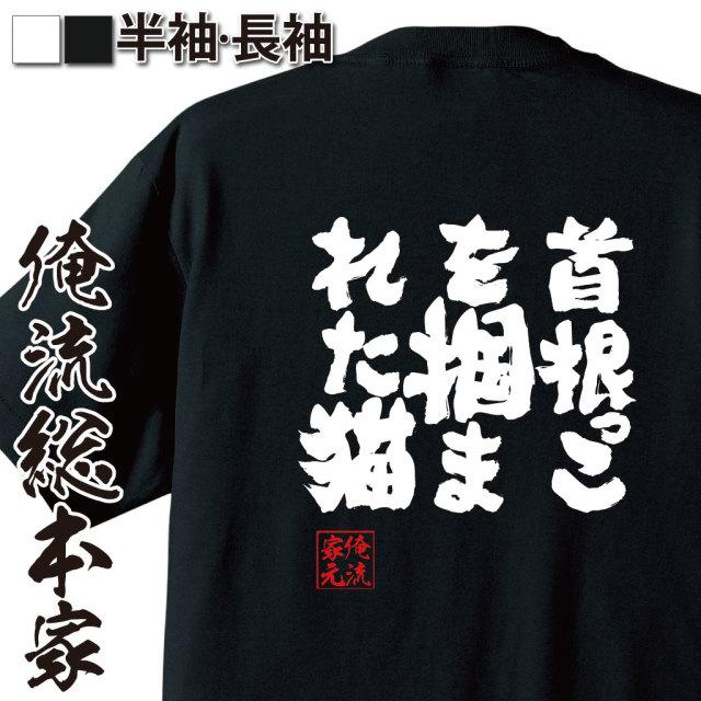 魂心Tシャツ【首根っこを 掴まれた猫】