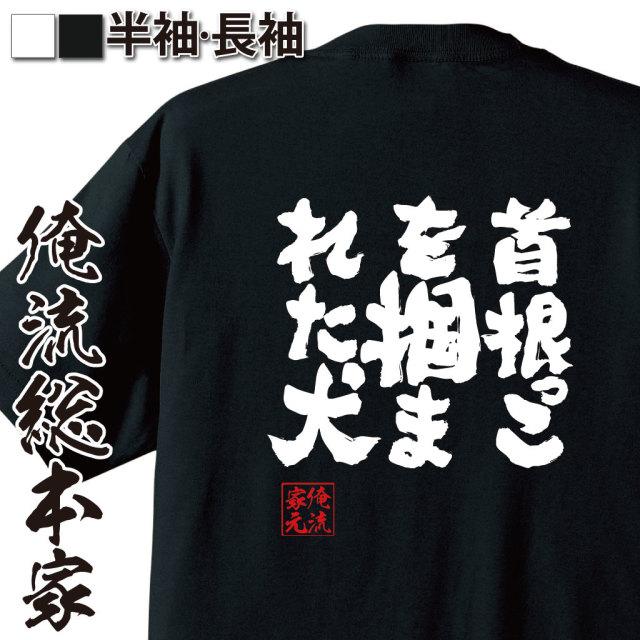 魂心Tシャツ【首根っこを掴まれた犬】