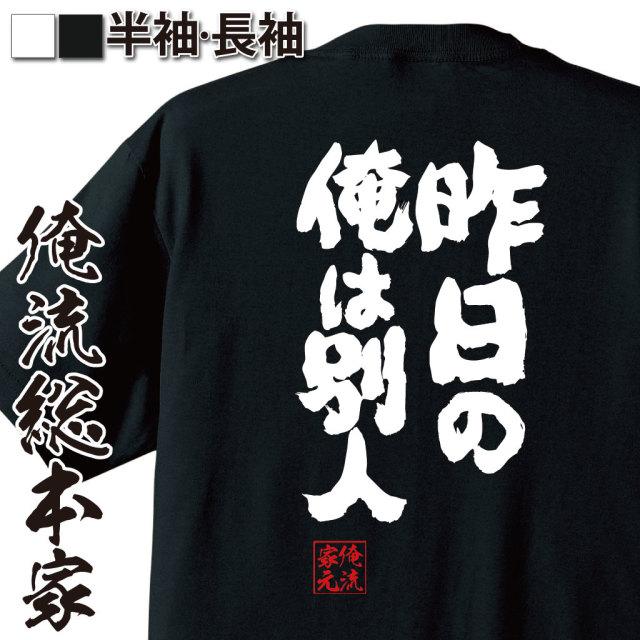 魂心Tシャツ【昨日の俺は別人】