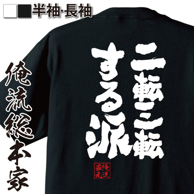 魂心Tシャツ【二転三転する派】