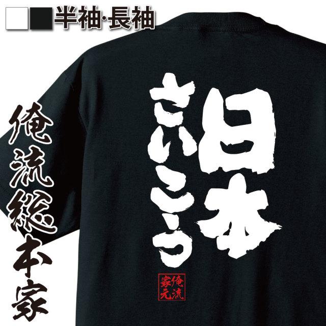 魂心Tシャツ【日本さいこう】