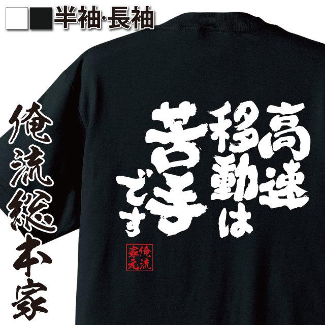 魂心Tシャツ【高速移動は苦手です】