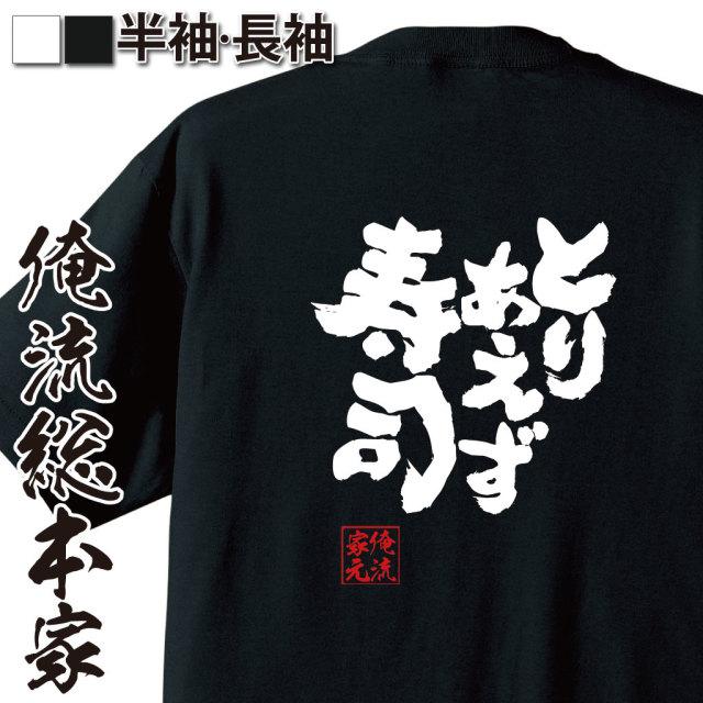 魂心Tシャツ【とりあえず寿司】