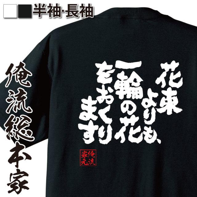魂心Tシャツ【花束よりも、一輪の花をおくります】
