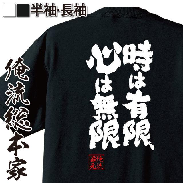 魂心Tシャツ【時は有限、心は無限】