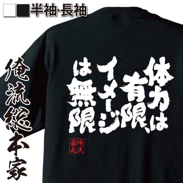 魂心Tシャツ【体力は有限、イメージは無限】