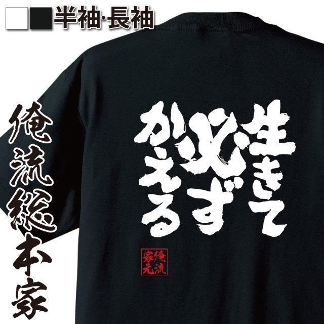 魂心Tシャツ【生きて必ずかえる】