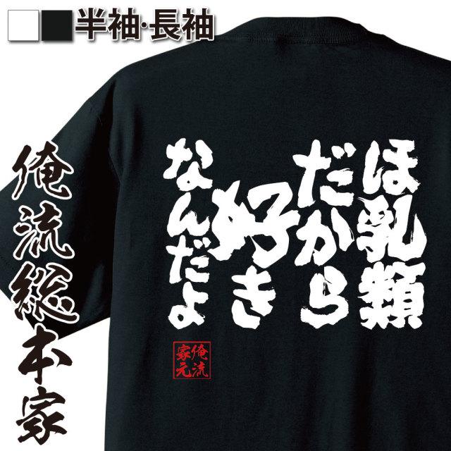 魂心Tシャツ【哺乳類だから好きなんだよ】