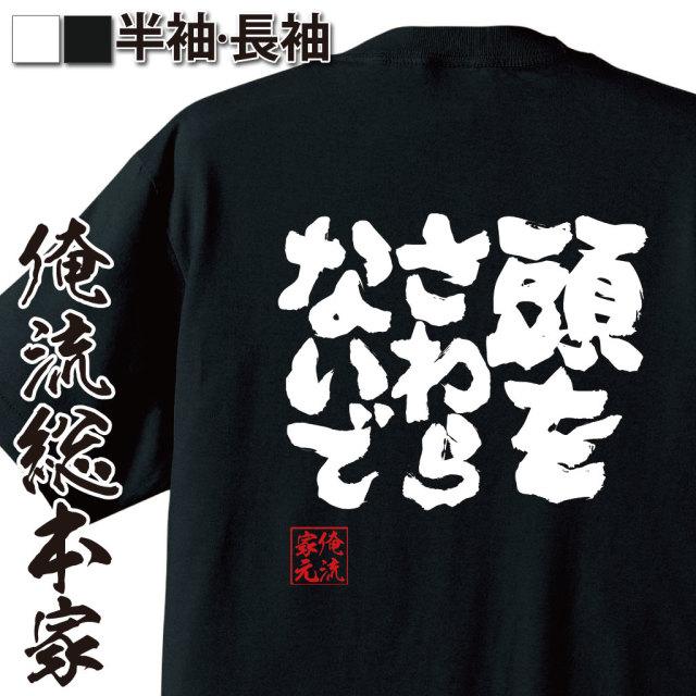 魂心Tシャツ【頭をさわらないで】