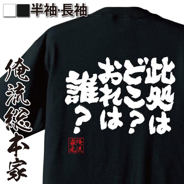魂心Tシャツ【此処はどこ? おれは誰?】