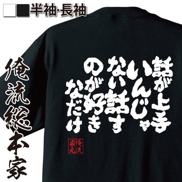 魂心Tシャツ【話が上手いんじゃない 話すのが好きなだけ】