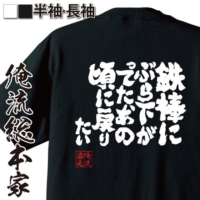 魂心Tシャツ【鉄棒にぶら下がってた、あの頃に戻りたい】