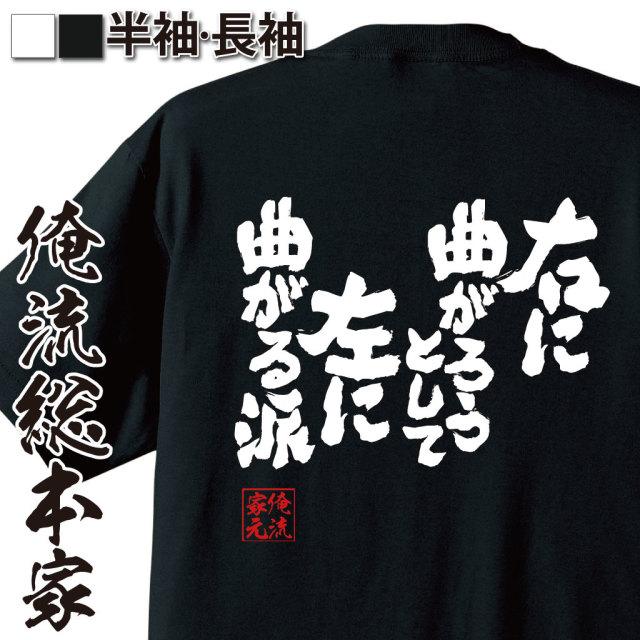 魂心Tシャツ【右に曲がろうとして左に曲がる派】