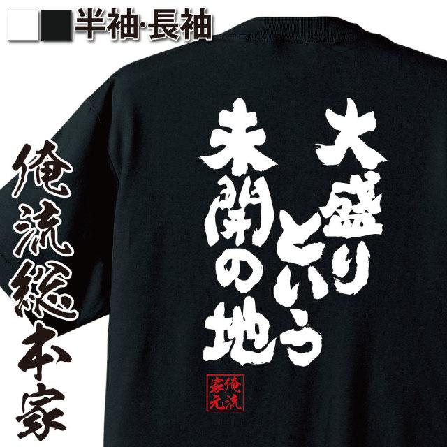 魂心Tシャツ【大盛りという未開の地】
