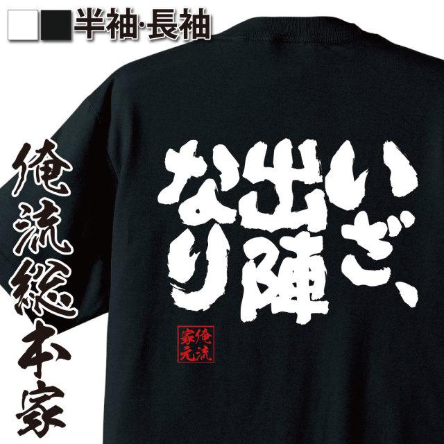 魂心Tシャツ【いざ、出陣なり】