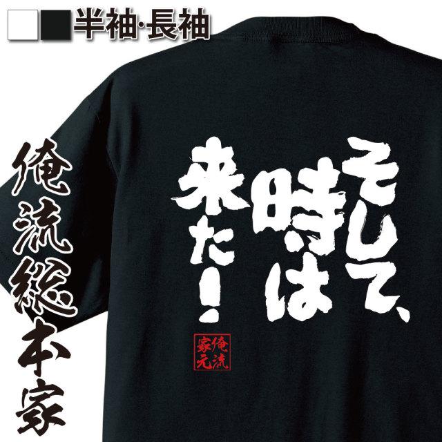 魂心Tシャツ【そして、時は来た!】