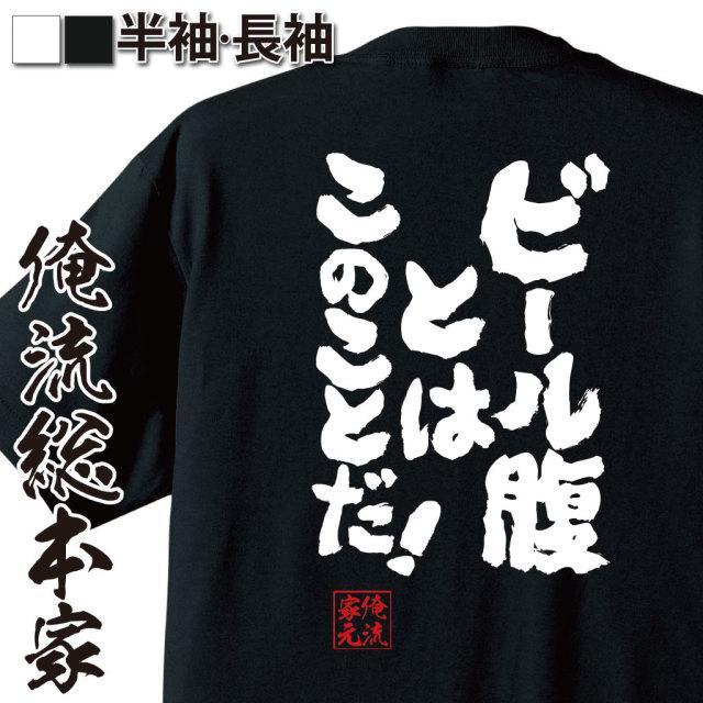魂心Tシャツ【ビール腹とは このことだ!】