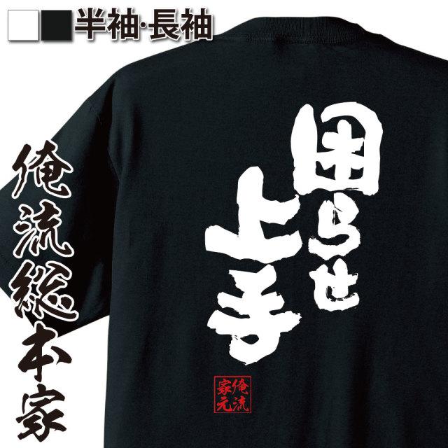 魂心Tシャツ【困らせ上手】