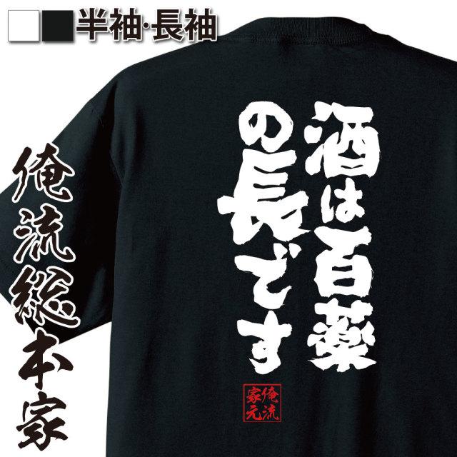 魂心Tシャツ【酒は百薬の長です】