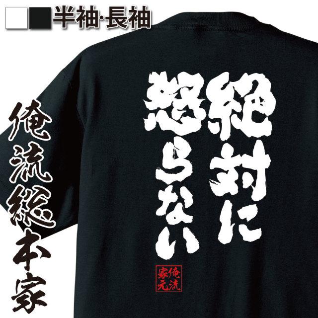 魂心Tシャツ【絶対に怒らない】