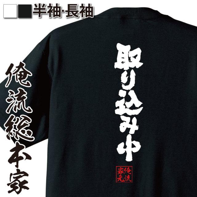 魂心Tシャツ【取り込み中】