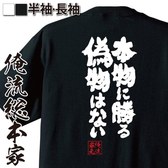 魂心Tシャツ【本物に勝る 偽物はない】