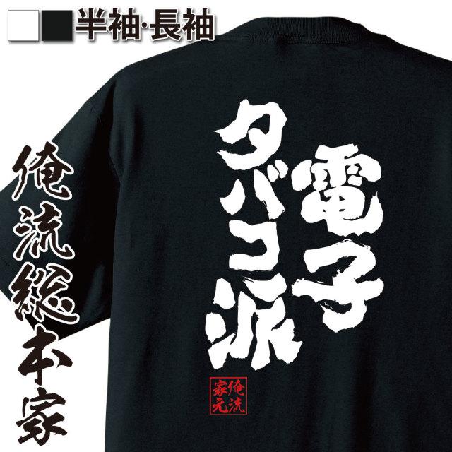 魂心Tシャツ【電子タバコ派】