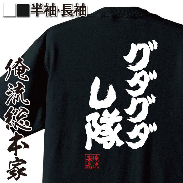 魂心Tシャツ【グダグダし隊】