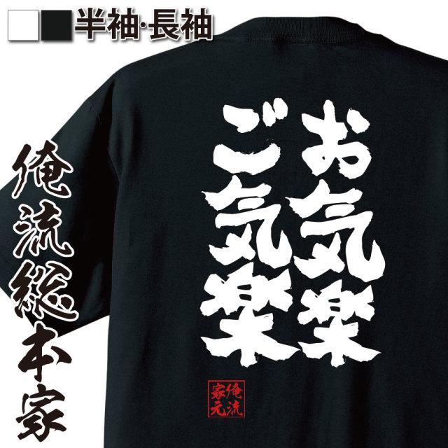 魂心Tシャツ【お気楽 ご気楽】