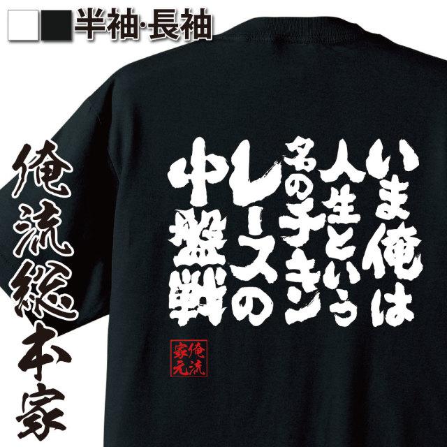 魂心Tシャツ【いま俺は人生という名のチキンレースの中盤戦】