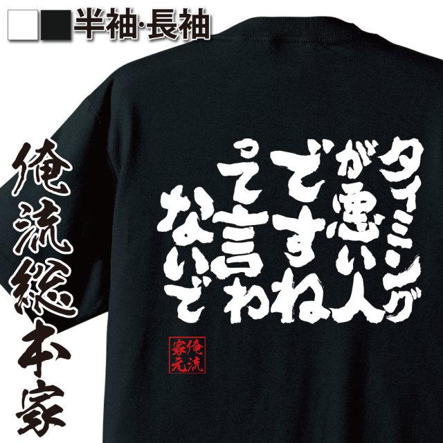 魂心Tシャツ【タイミングが悪い人ですねって言わないで】