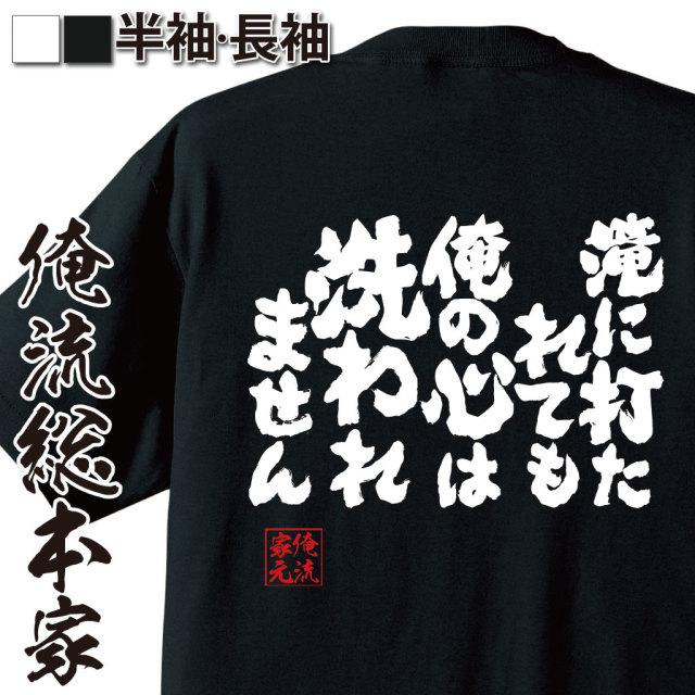 魂心Tシャツ【滝に打たれても 俺の心は洗われません】