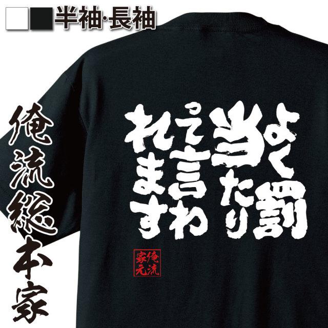魂心Tシャツ【よく罰当たりって言われます】