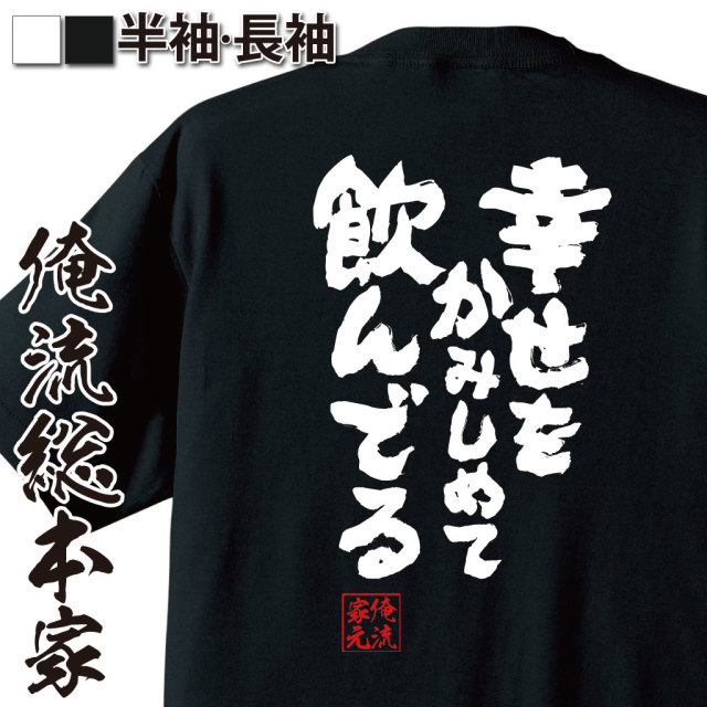 魂心Tシャツ【幸せをかみしめて飲んでる】