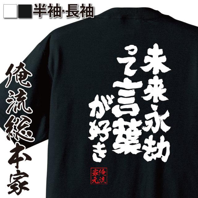 魂心Tシャツ【未来永劫って言葉が好き】