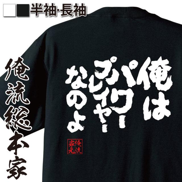 魂心Tシャツ【俺はパワープレイヤーなのよ】