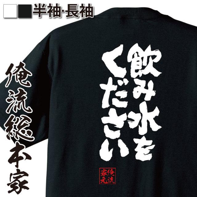 魂心Tシャツ【飲み水をください】