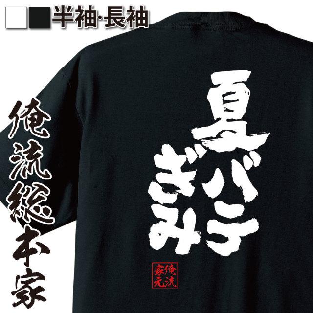 魂心Tシャツ【夏バテぎみ】