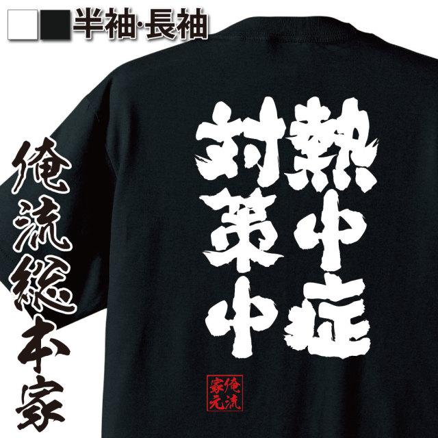 魂心Tシャツ【熱中症対策中】