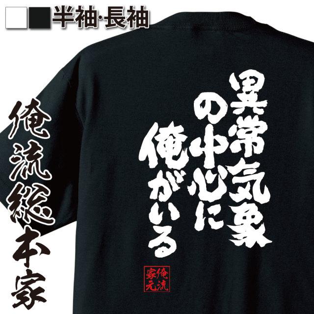 魂心Tシャツ【異常気象の中心に俺がいる】