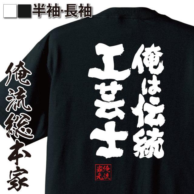 魂心Tシャツ【俺は伝統工芸士】
