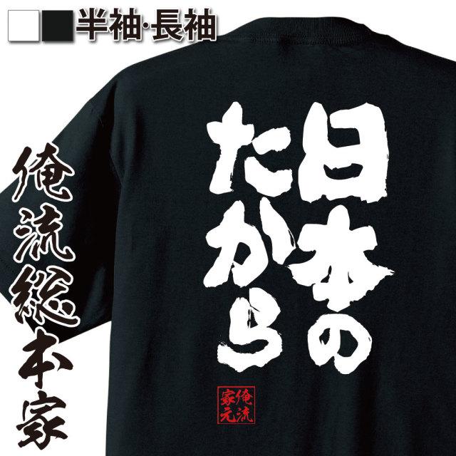 魂心Tシャツ【日本のたから】