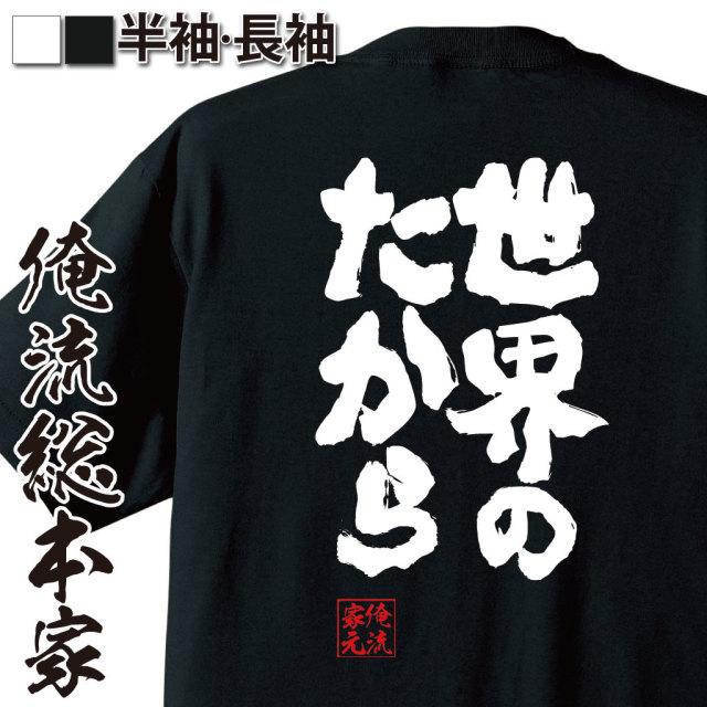 魂心Tシャツ【世界のたから】